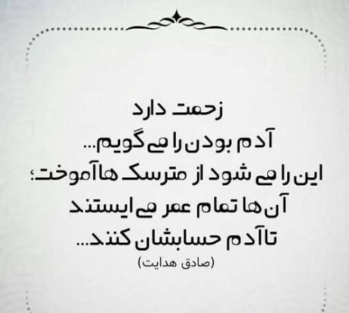 متن و جملات فلسفی ناب و