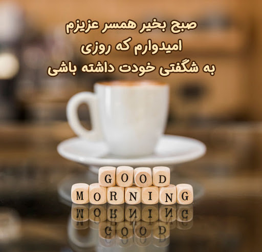 متن صبح بخیر عاشقانه