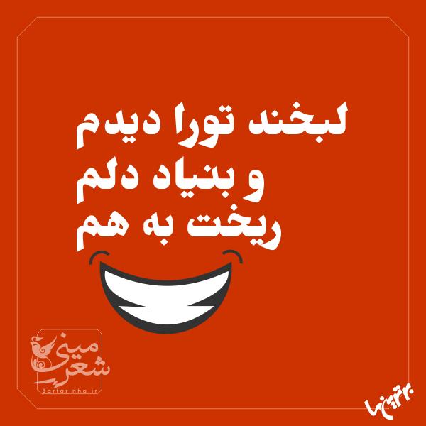 شعر لبخند