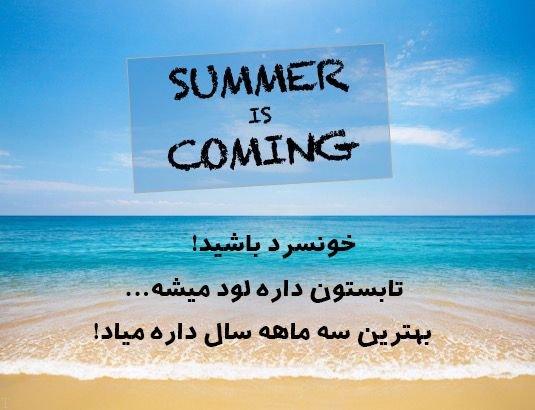 متن فصل تابستان