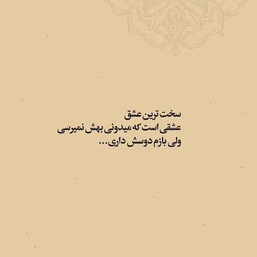 جملات یک خطی زیبا