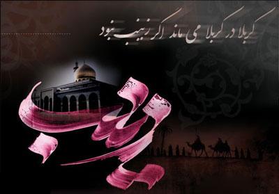 متن در مورد حضرت زینب + جملات و دلنوشته های زیبا در آن حضرت