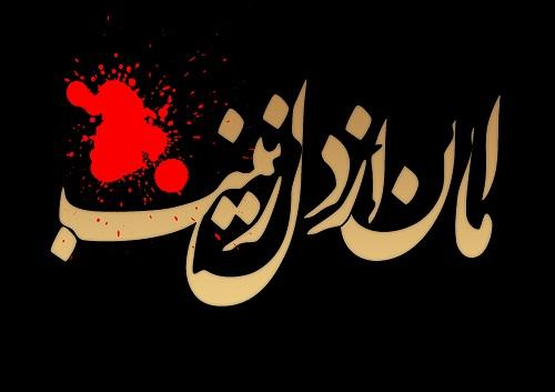متن در مورد حضرت زینب