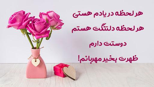 متن ظهر بخیر + جملات عاشقانه و صمیمی ظهر بخیر برای دوست و همسر