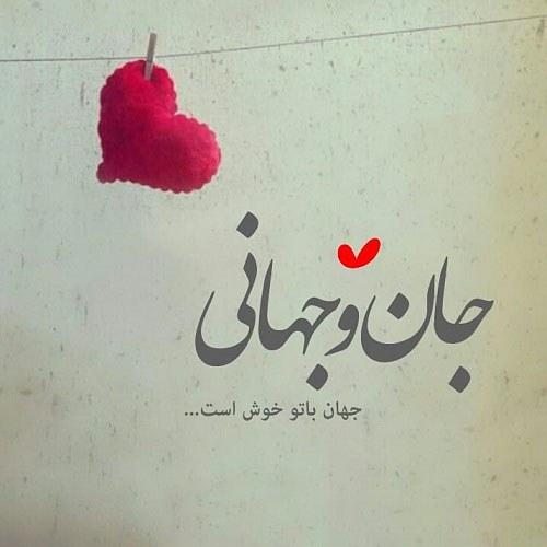 متن و جملات عاشقانه کوتاه