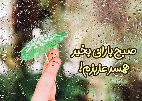 متن صبح بخیر بارانی عاشقانه