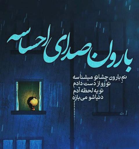 متن شب بارانی عاشقانه