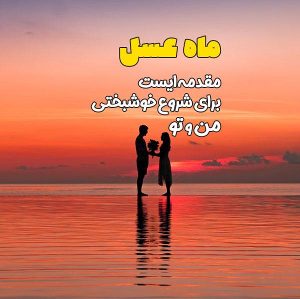 متن عاشقانه سفر ماه عسل