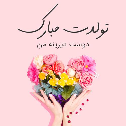 متن و جملات تبریک تولد مردان پاییزی
