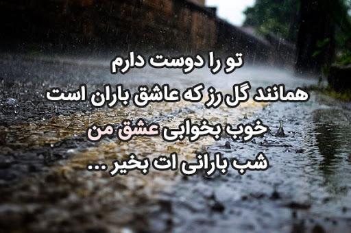 جملات شب بخیر بارانی