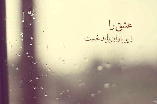 متن صبح بخیر احساسی بارانی