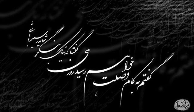 بهترین اشعار فارسی