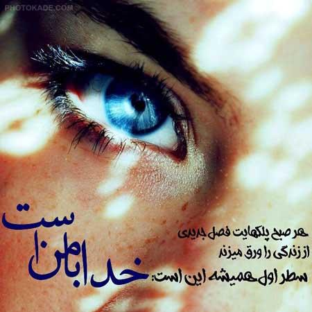 متن در مورد چشم زیبا