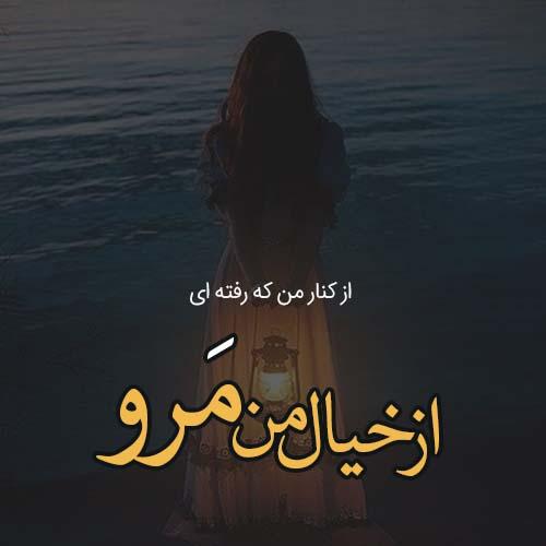 متن های حرف ناگفته و غمگین دخترانه
