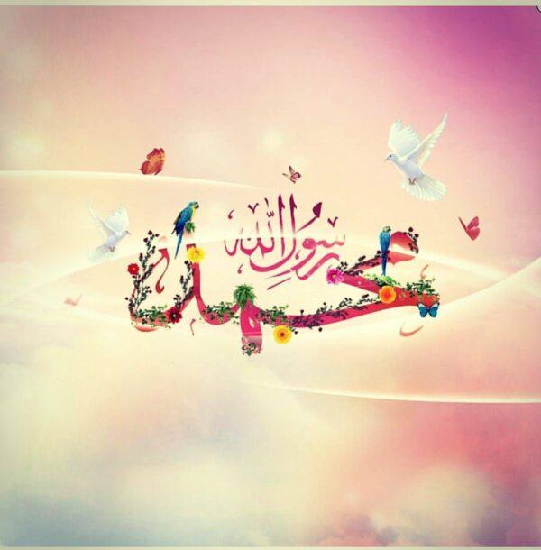 انشا در مورد پیامبر اسلام