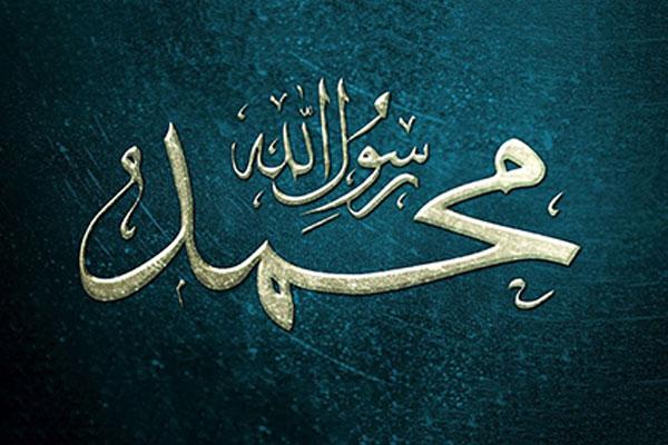 شعر در مورد حضرت محمد (ص)