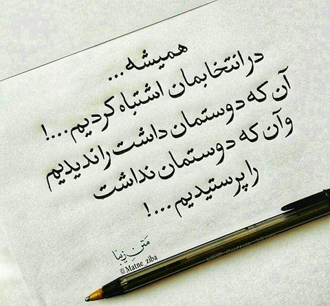 متن زیبا و خواندنی