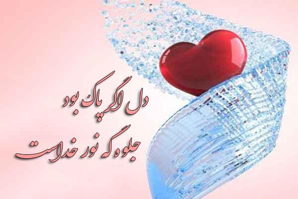 شعر در مورد قلب پاک