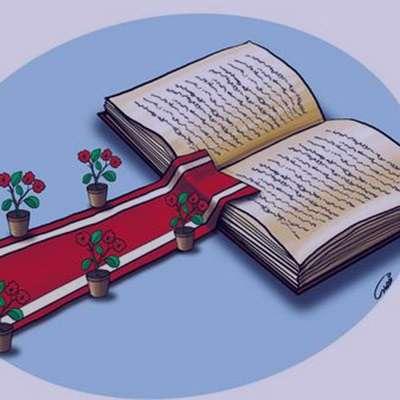 شعر در مورد کتاب