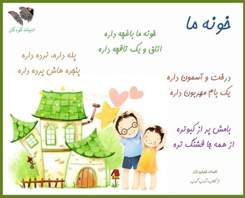 شعر مهد کودکی