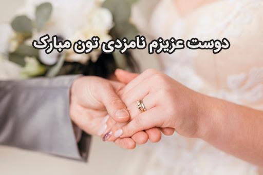 متن و جملات تبریک نامزدی