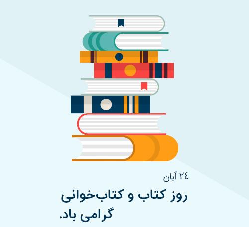 متن روز کتاب و کتابخوانی + عکس نوشته های به مناسبت این روز