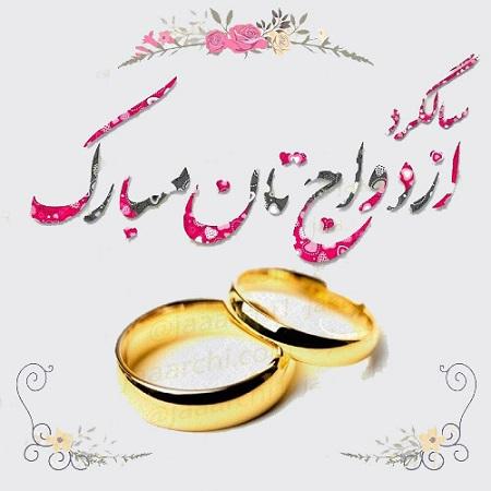 متن تبریک سالگرد ازدواج باجناق