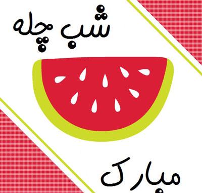 شعر کودکانه شب یلدا