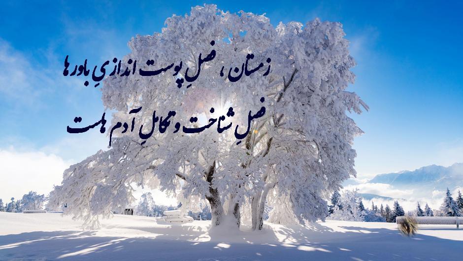 متن ادبی زمستان