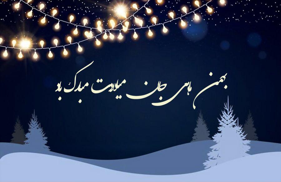 متن تبریک تولد بهمن ماه