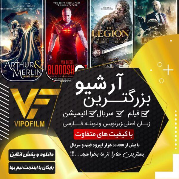 دانلود قانونی فیلم و سریال های ایرانی و خارجی از رسانه ویپو فیلم