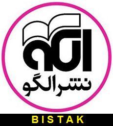 انتشارات الگو در بانک کتاب آنلاین بیستک