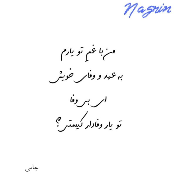 اشعار جامی + گزیده بهترین اشعار و مجموعه شعر و غزلیات عاشقانه و عارفانه کوتاه و بلند