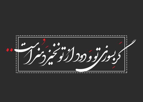 اشعار محتشم کاشانی