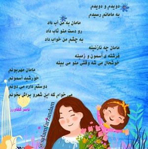 شعر کودکانه برای مادر