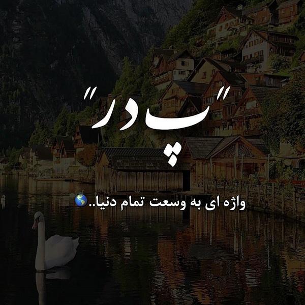 دلنوشته دختر برای پدر فوت شده + متن و جملات احساسی دختر برای پدر از دست رفته