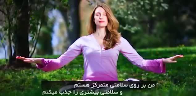 جملات تاکیدی مثبت برای سلامتی
