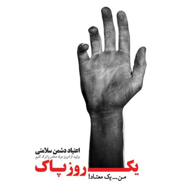 عکس نوشته اعتیاد