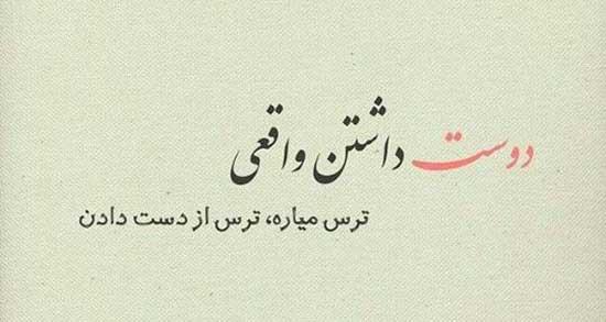 جملات دوست داشتن