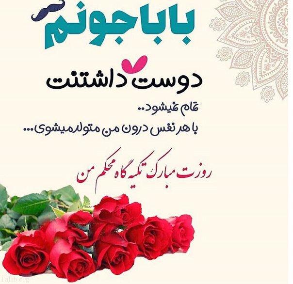 متن ادبی و زیبای تبریک روز پدر و روز مرد + دلنوشته های زیبا ویژه این روز