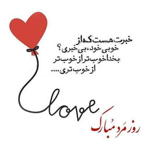 متن روز مرد عاشقانه