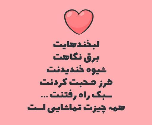 جملات کپشن عشق