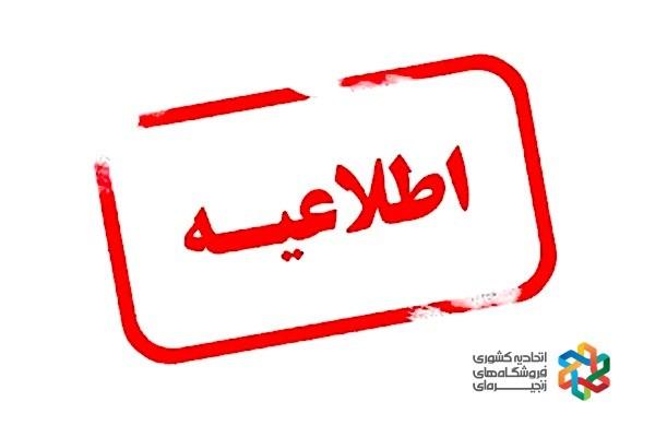 اطلاعیه اتحادیه کشوری فروشگاه های زنجیره ای در مورد توزیع اقلام اساسی با کارت ملی!