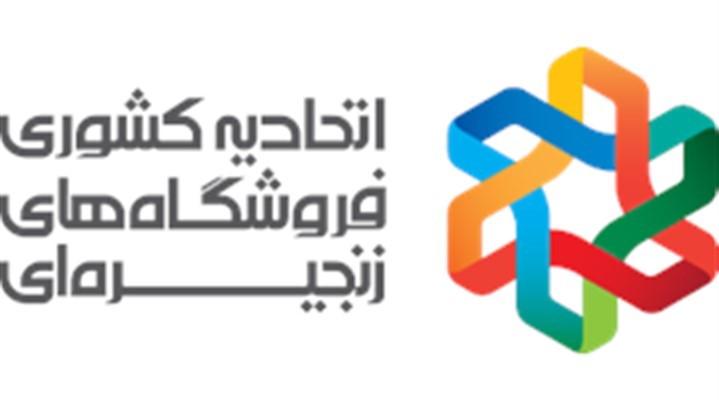 بیانیه اتحادیه کشوری فروشگاه های زنجیرهای در راستای اجرای فرمایشات مقام معظم رهبری