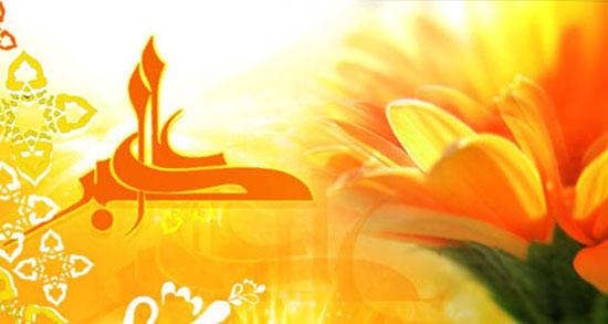 متن تبریک میلاد حضرت علی اکبر
