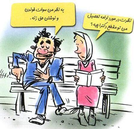 جوک خنده دار در مورد خواستگاری و زن گرفتن بسیار بامزه