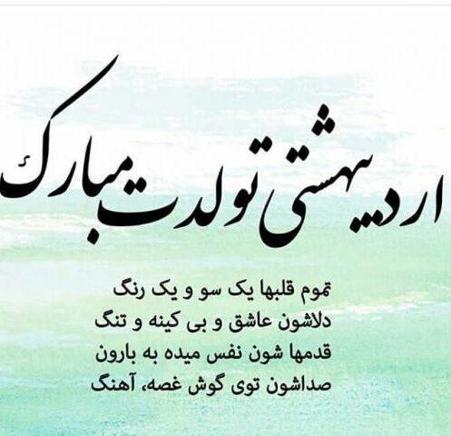 متن تبریک تولد متولد بهار