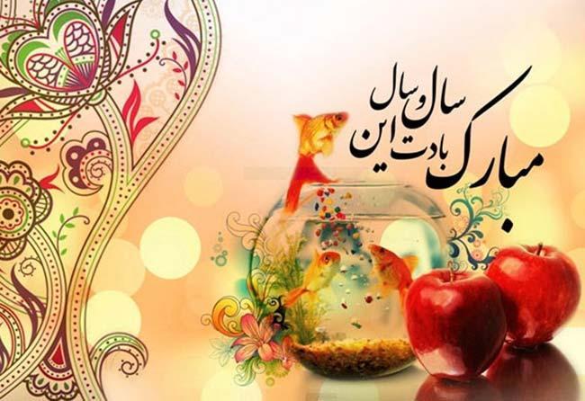 متن تبریک مذهبی عید نوروز