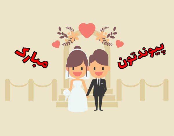 متن تبریک آغاز زندگی مشترک