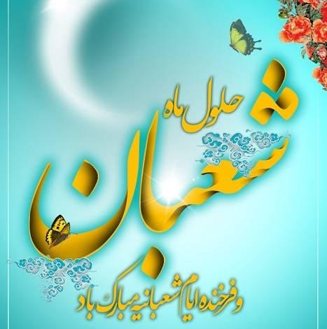 متن تبریک حلول ماه شعبان + جملات تبریک اعیاد مذهبی شعبان